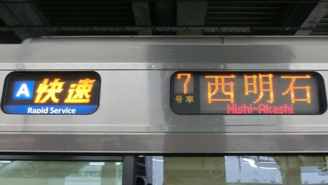 JR223系 [A]快速 西明石