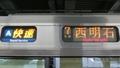 JR223系 [A]快速|西明石