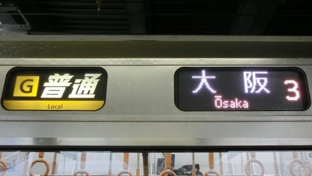 JR207系 [G]普通 大阪