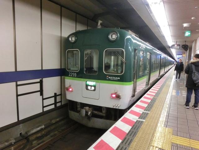 京阪2200系 京阪本線区間急行