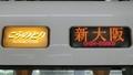 JR特急車 こうのとり 新大阪