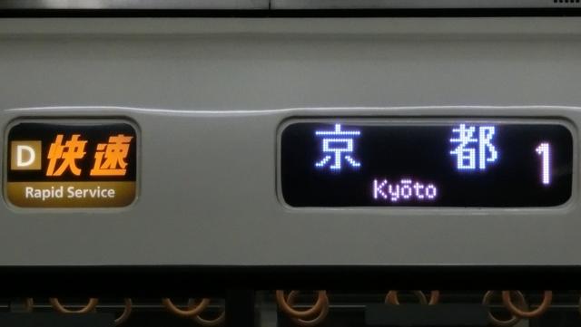JR221系 [D]快速|京都