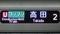 JR227系 [U]ワンマン|高田