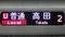 JR227系 [U]普通|高田