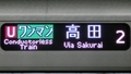JR227系 [U]ワンマン 桜井経由高田