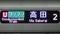 JR227系 [U]ワンマン|桜井経由高田