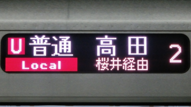 JR227系 [U]普通|桜井経由高田