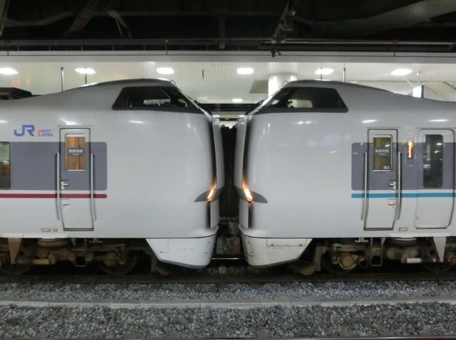 JR289系×JR289系