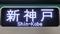 神戸市交通局6000形 新神戸