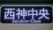 神戸市交通局6000形 西神中央