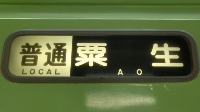 神鉄一般車 普通|粟生