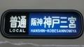 山陽一般車 普通 阪神神戸三宮
