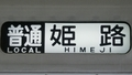 山陽一般車 普通 姫路