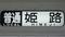 山陽一般車 普通|姫路