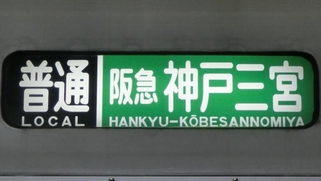 山陽一般車 普通|阪急神戸三宮