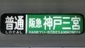 山陽一般車 普通 阪急神戸三宮