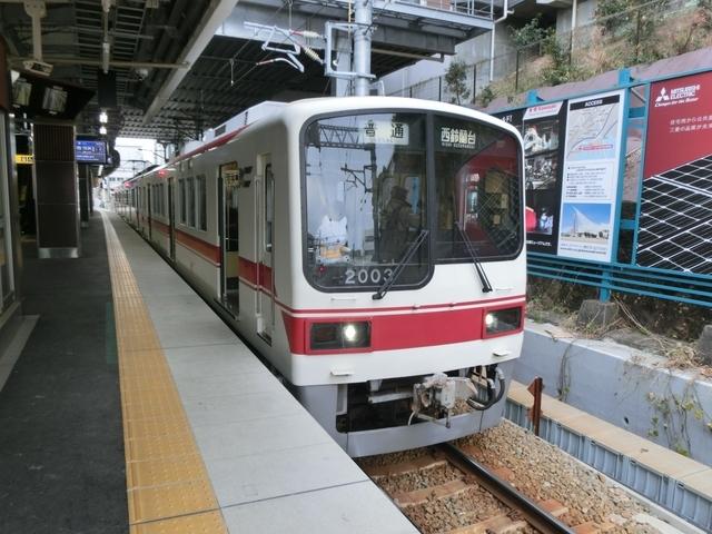 神戸電鉄2000系 神戸電鉄粟生線普通