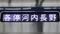 南海8300系 各停|河内長野