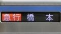 南海8300系 急行|橋本