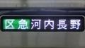 南海8300系 区急|河内長野