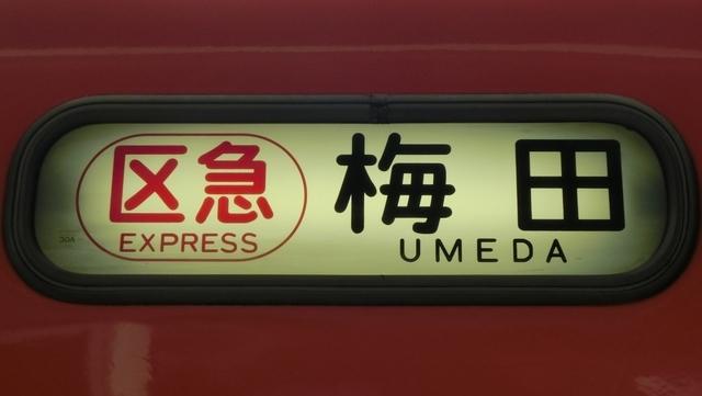 阪神赤胴車 区急|梅田