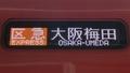 阪神8000系 区急|大阪梅田