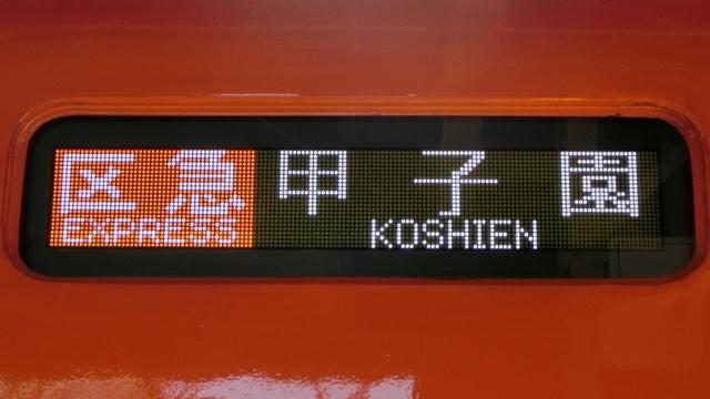 阪神8000系 区急|甲子園
