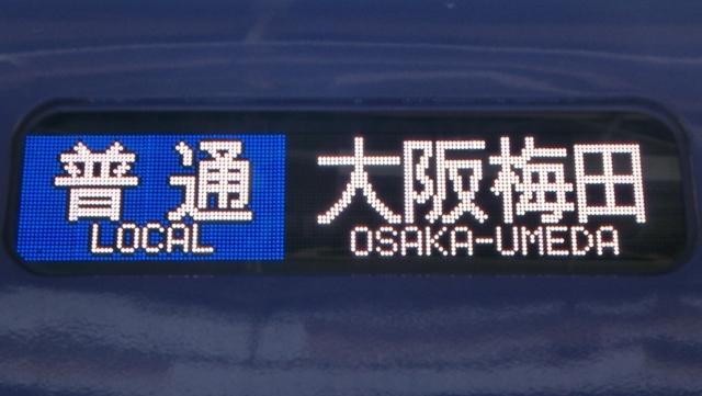 阪神5500系 普通|大阪梅田
