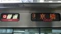 JR225系 [O]普通|京橋