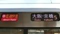 JR223系 [O]直通快速|大阪・京橋