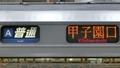 JR207系 [A]普通|甲子園口