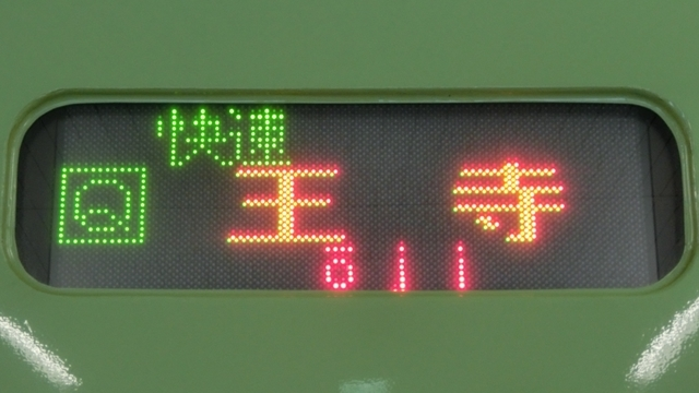 JR201系 [Q]快速|王寺