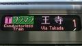 JR227系 [T]ワンマン|高田経由王寺