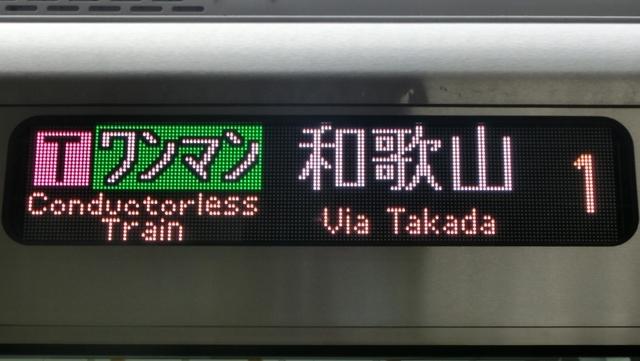 JR227系 [T]ワンマン|高田経由和歌山