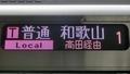 JR227系 [T]普通|高田経由和歌山
