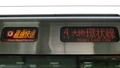 JR225系 [O]直通快速|大阪環状線