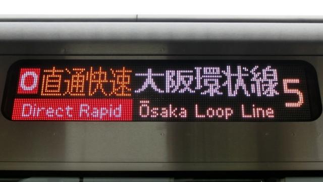 JR225系 [O]直通快速 大阪環状線