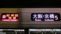 JR223系 [O]紀州路快速|大阪・京橋