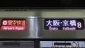 JR223系 [O]関空快速|大阪・京橋