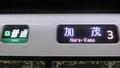 JR221系 [Q]普通|奈良方面加茂