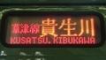 JR113系 草津線 貴生川