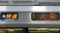 JR223系 [A]快速|大阪