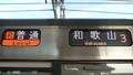 JR223系 [R]普通|和歌山