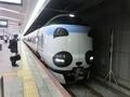 JR287系 JR大阪環状線特急くろしお