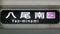 大阪メトロ22系 八尾南