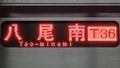 大阪メトロ谷町線30000系 八尾南