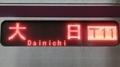 大阪メトロ谷町線30000系 大日