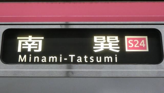 大阪メトロ25系 南巽