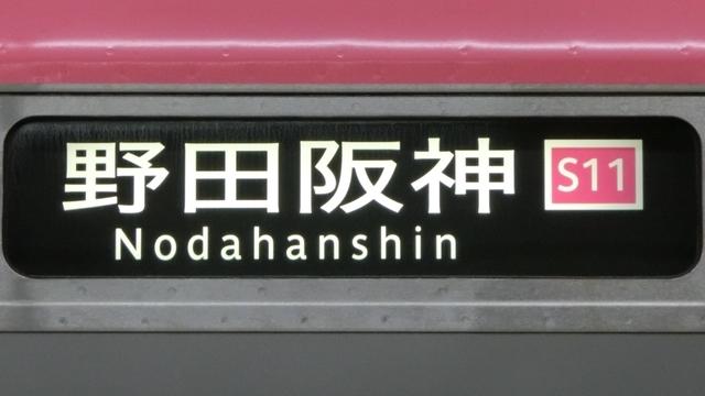大阪メトロ25系 野田阪神