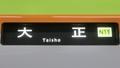 大阪メトロ80系 大正